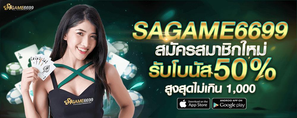 sagame6699_promotion_ (2)